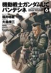 機動戦士ガンダムUC バンデシネ(6)-電子書籍