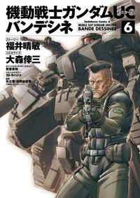 機動戦士ガンダムUC バンデシネ(6)