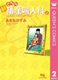 新こちら椿産婦人科 2-電子書籍