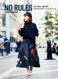 NO RULES 自分の着たい服を着る それが大人のファッションのルール-電子書籍