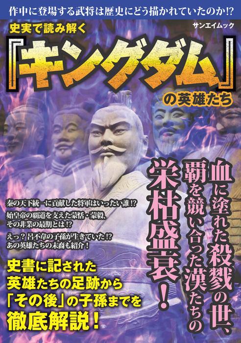 三栄ムック 史実で読み解く「キングダム」の英雄たち拡大写真