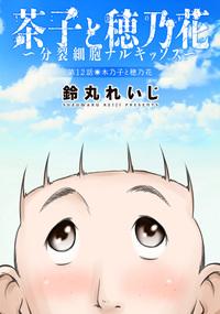 茶子と穂乃花~分裂細胞ナルキッソス~ 分冊版 / 12