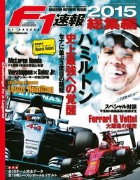 F1速報 2015 総集編