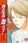 変幻退魔夜行 超・カルラ舞う!(1)-電子書籍