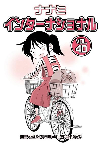 ナナミインターナショナル40-電子書籍