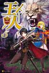 王人5-電子書籍