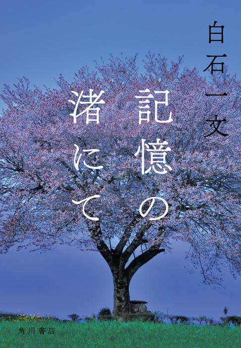 記憶の渚にて 【電子限定オリジナル特典付き】-電子書籍-拡大画像