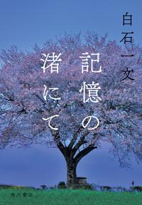 記憶の渚にて 【電子限定オリジナル特典付き】