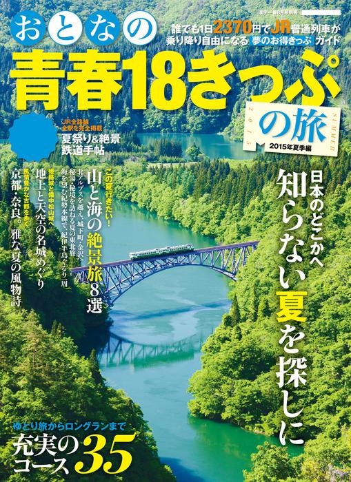 おとなの青春18きっぷの旅 2015年夏季編拡大写真