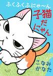 ふくふくふにゃ~ん 子猫だにゃん(1)-電子書籍