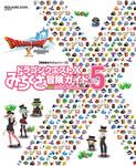 ドラゴンクエストⅩ みちくさ冒険ガイドVol.5-電子書籍
