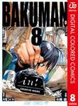 バクマン。 カラー版 8-電子書籍