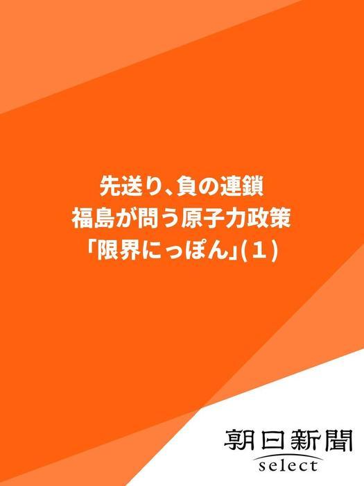 先送り、負の連鎖 福島が問う原子力政策「限界にっぽん」(1)拡大写真