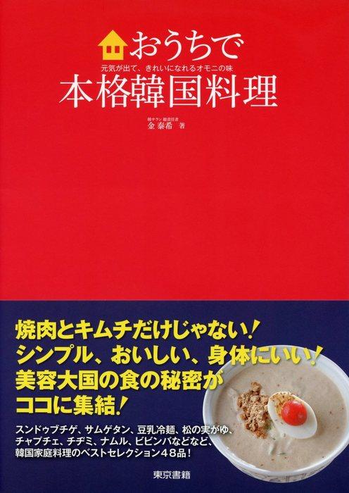 おうちで本格韓国料理 元気が出て、きれいになれるオモニの味拡大写真