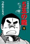 5五の龍(7)-電子書籍