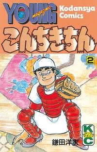 こんちきちん(2)-電子書籍