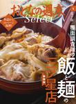 おとなの週末セレクト「覆面調査隊の飯&麺の三ツ星店」〈2017年4月号〉-電子書籍