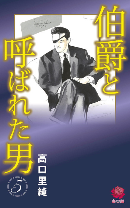 伯爵と呼ばれた男(5)拡大写真