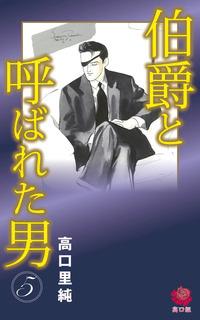 伯爵と呼ばれた男(5)-電子書籍