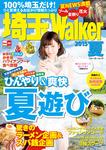 埼玉Walker2015夏-電子書籍