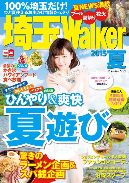 埼玉Walker2015夏拡大写真
