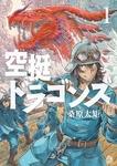 【無料版】空挺ドラゴンズ 試し読みファイル-電子書籍
