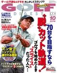 ゴルフダイジェスト 2016.10月号-電子書籍