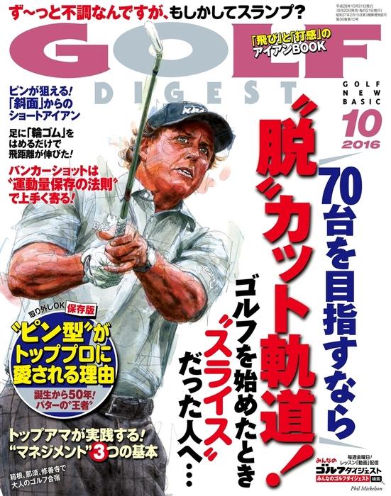 ゴルフダイジェスト 2016.10月号拡大写真