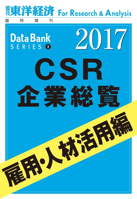 CSR企業総覧2017年版 雇用・人材活用編拡大写真