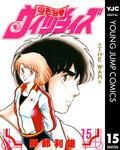 のぞみ・ウィッチィズ 15-電子書籍