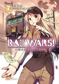 RAILWARS!7