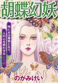 胡蝶幻妖-電子書籍