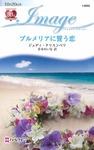 プルメリアに誓う恋-電子書籍