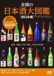 全国の日本酒大図鑑〔西日本編〕  東海、関西、中国、四国、九州の日本酒-電子書籍