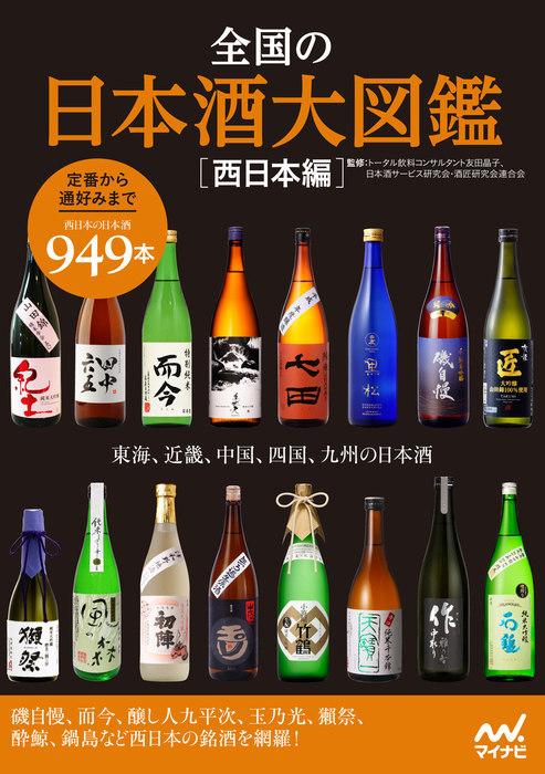 全国の日本酒大図鑑〔西日本編〕  東海、関西、中国、四国、九州の日本酒拡大写真