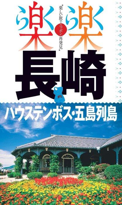 楽楽 長崎・ハウステンボス・五島列島(2016年版)拡大写真