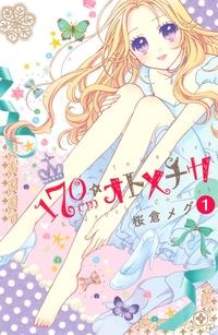 170cm★オトメチカ 分冊版(1)-電子書籍