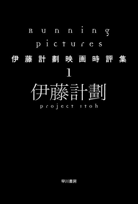 Running Pictures―伊藤計劃映画時評集1拡大写真