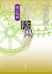少年陰陽師 闇の呪縛(角川文庫版)-電子書籍