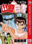 幽★遊★白書 カラー版 12-電子書籍