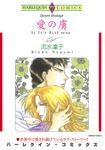 愛の虜-電子書籍