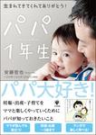 パパ1年生-電子書籍