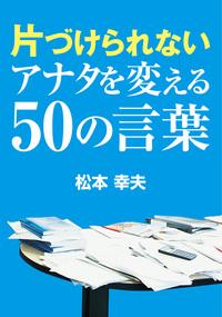 片づけられないアナタを変える50の言葉-電子書籍