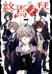 終焉ノ栞 7-電子書籍