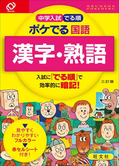 中学入試でる順 ポケでる 国語 漢字・熟語(三訂版)拡大写真
