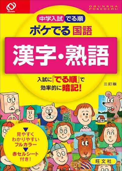 中学入試でる順 ポケでる 国語 漢字・熟語(三訂版)-電子書籍