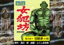 【ヨココミ】女犯坊 第2部大奥篇(16)-電子書籍