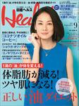 日経ヘルス 2015年 09月号 [雑誌]-電子書籍