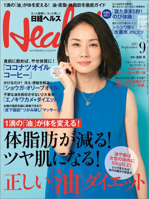 日経ヘルス 2015年 09月号 [雑誌]拡大写真