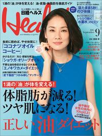 日経ヘルス 2015年 09月号 [雑誌]